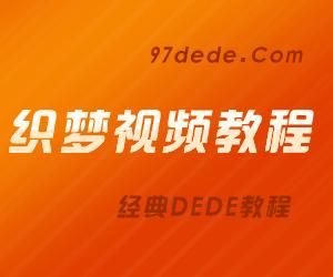 專輯:dedecms織夢建仿(fang)站(zhan)視頻
