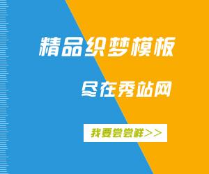 第一課︰織夢仿(fang)站(zhan)入門到